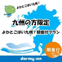 ◆よかとこばい九州