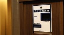 ◆VOD券売機 3・6・9階にございます♪  料金1,000円(税込)