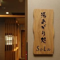 ◆12F湯あがり処「SoLa」 看板