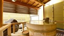 *露天付き客室の露天には洗い場はありません。あくまで湯治用です。洗い場は普通浴室をご利用ください。
