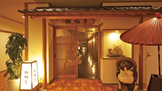 【贅沢なひと時】【1日2組限定】裏磐梯で深呼吸!夕食は個室(松柏亭)でゆっくり和食膳!