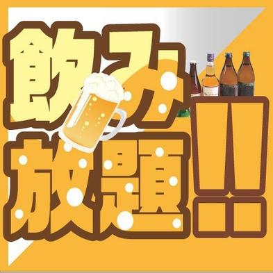 【夏旅セール】夕食時60分飲み放題!お子様もソフトドリンク飲み放題【夕朝食付】