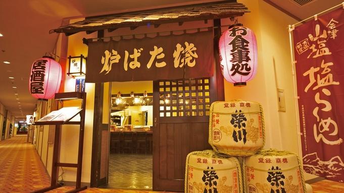 会津の地酒と郷土料理を楽しむ!居酒屋のお食事券1500円付きプラン!朝食付き!