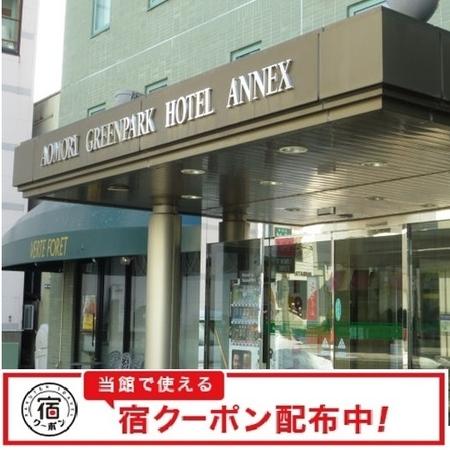 青森グリーンパークホテル・アネックス