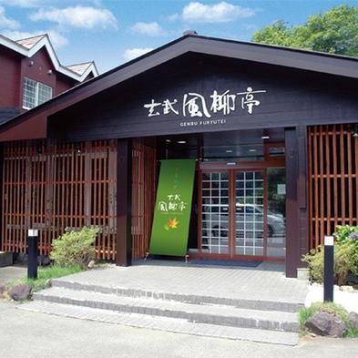 日帰りプラン!貸切和室(休憩)+大浴場+レストラン食(月替わりランチ)