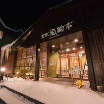 *◇本館◇外観/冬は一面、美しい雪景色。お部屋を暖めて、お待ちしております。
