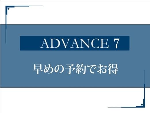 【ADVANCE7】朝食付♪7日前予約でベストアベイラブルレート