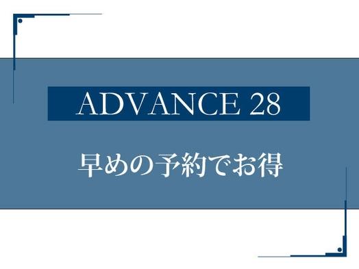 【さき楽28】【ADVANCE28】素泊り♪28日前予約でベストアベイラブルレート