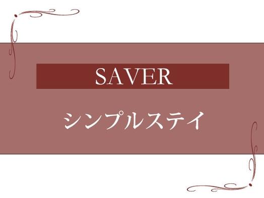 <楽天限定>ポイント5倍!【SAVER】朝食付♪ ベストアベイラブルレート 変動料金プラン