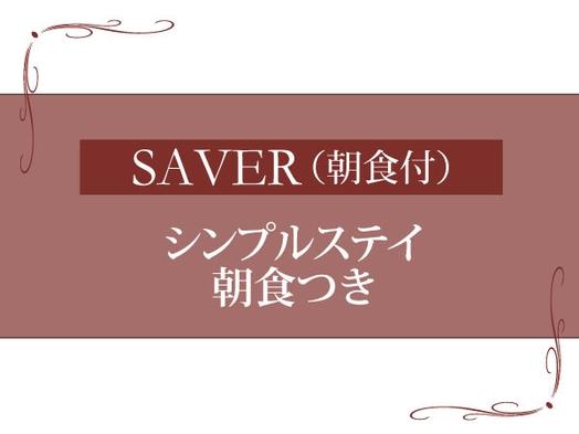 【SAVER】朝食付き♪ベストアベイラブルレート 変動料金プラン