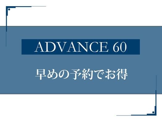 【さき楽60】【ADVANCE60】素泊り♪60日前予約でベストアベイラブルレート