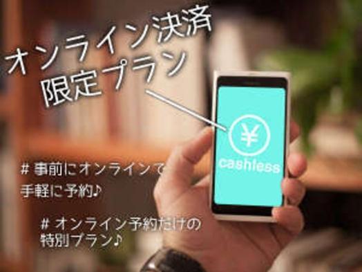 【オンライン決済限定】返金不可・キャンセル不可のお得なプラン !<素泊り>