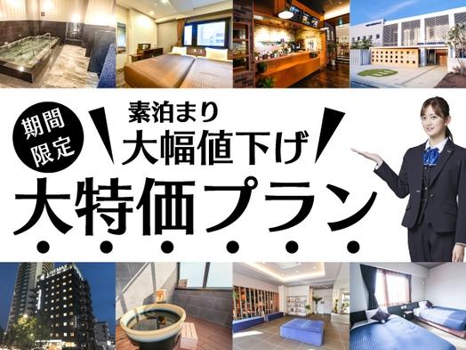 【!6月限定!】ツイン確約 1人宿泊でも2人宿泊でも5,000円ポッキリ<素泊まり>