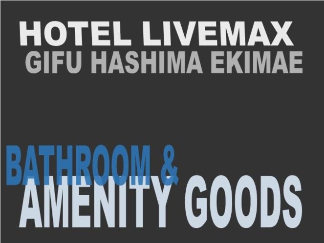 ◆バスルーム&アメニティ③◆
