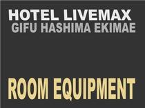 ◆客室備品①◆