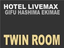 ◆ツインルーム◆