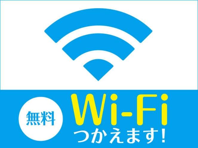 全室【Wi-Fi無料接続♪】