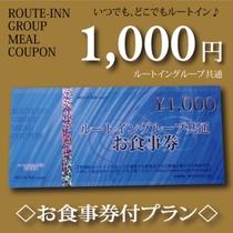 【プラン】ルートイングループ共通お食事券1000円 夕食レストラン「和み」でご利用いただけます。