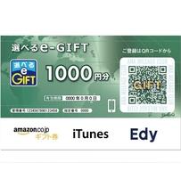 【プラン】マルチギフトカード Edy ・iTunes・Amazonギフト券のいずれかとして利用可能!