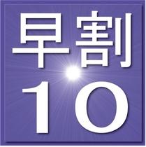 【プラン】早割10日前  早期予約が断然お得!!