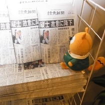 朝刊をご用意