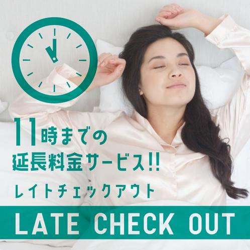 【11時アウト】レイトチェックアウト