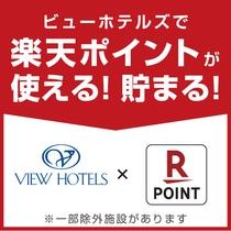 大阪ビューホテル 本町では楽天ポイントが使える!貯まる!