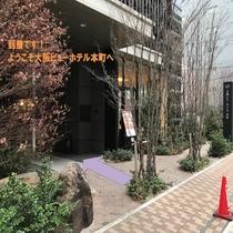 大阪ビューホテルへ到着です。