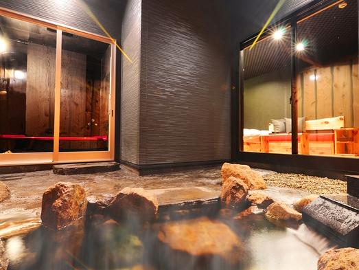 【ドリンク付サービスプラン】源泉かけ流し 露天風呂 泊食分離スタイル 素泊まり