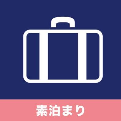 【Simple stay】食事無しお泊まりのみ/南柏駅徒歩1分●素泊まり