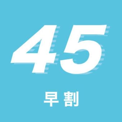 【早割45】早めの予約がオトク♪駅徒歩1分!アクセス良好!○朝食付き≪さき楽≫