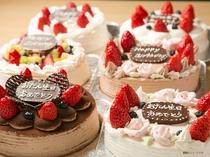 選べるバースデーケーキ