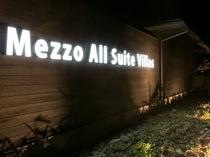 夜のMezzo看板
