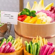 【朝食バイキング】新鮮野菜のバーニャカウダー