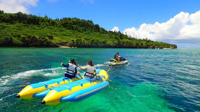 【バナナボート&シュノーケル】\アクティビティ付・2泊3日/沖縄のきれいな海で遊ぼう!≪朝食付≫