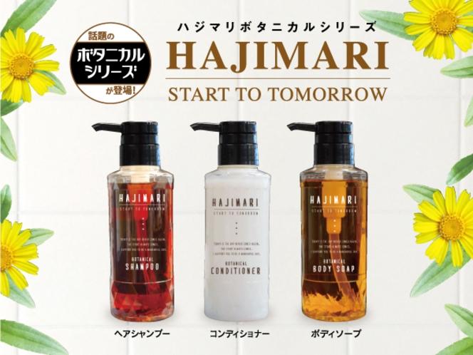 HAJIMARI ボタニカル シャンプー/コンディショナー/ボディソープ