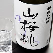 *【日本酒(ゆすら)】当館の屋号に合わせたお酒もご用意しております