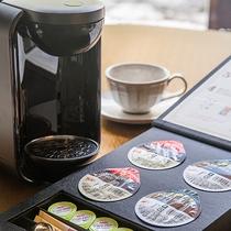 *【部屋(コーヒーマシン)】寛ぎのひとときに、美味しいコーヒーを