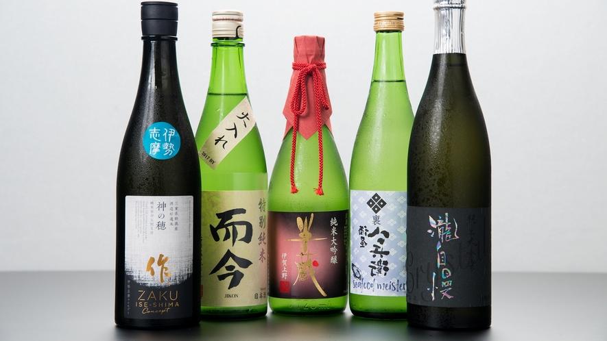 **【日本酒】伊勢志摩サミットでも振る舞われたお酒の数々もお召し上がりいただけます