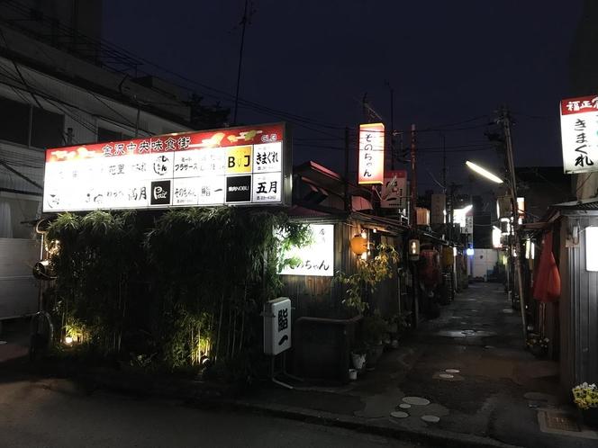 金沢中央味食街
