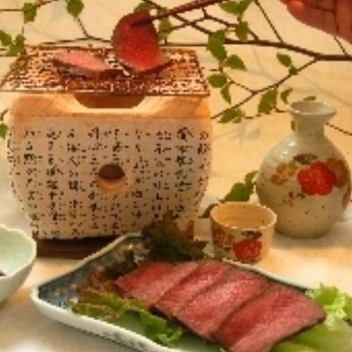 特別料理★エゾ鹿の炙り焼きと温泉ほっこりニコニコプラン