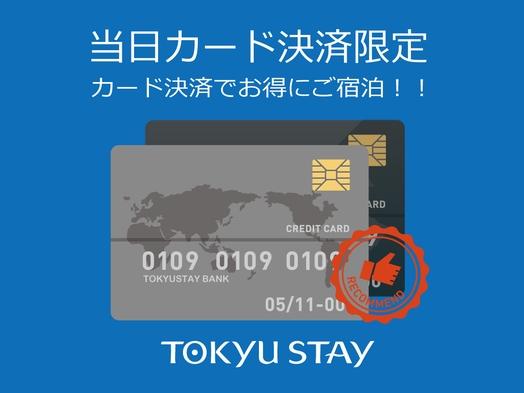 【当日カード決済限定】オンラインカード決済限定でお得に泊まろう(朝食付)洗濯乾燥機&電子レンジ完備