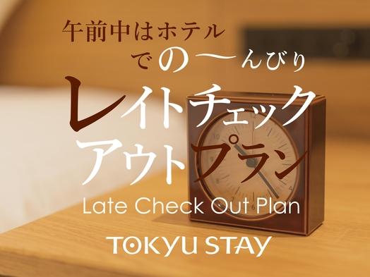 【レイトチェックアウト】13時までのんびりご滞在♪(朝食付き)★小学生まで添い寝無料