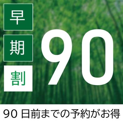 【早期割90】通常より3500円割引&愛犬お食事付き☆90日前までの予約でわんだふる☆