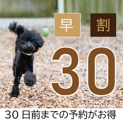 【さき楽30】通常より1500円割引&愛犬お食事付き☆30日前までの予約でわんだふる☆