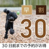 【早期割30】通常より1500円割引&愛犬お食事付き☆30日前までの予約でわんだふる☆