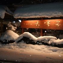 雪降る外観看板