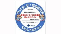 ・大阪府発行の感染症対策ステッカー