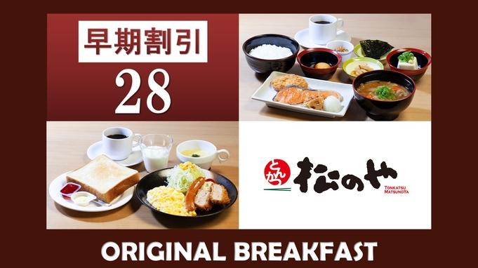【早割28】【朝食付】『松のや』プロデュースの選べる和洋プレート朝食付き♪