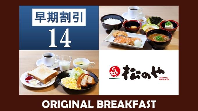 【早割14】【レディースフロア】【朝食付】専用ラウンジで優雅にご滞在!和洋選べるプレート朝食付き♪